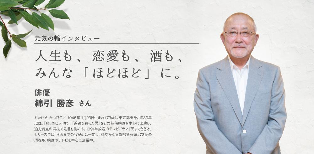俳優 綿引勝彦さんインタビュー(2019年9月25日掲載)   元気の輪