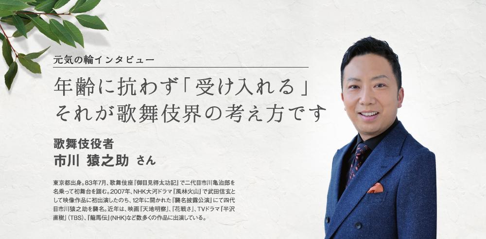 歌舞伎役者 市川猿之助さんインタビュー(2020年12月25日掲載) | 元気の輪
